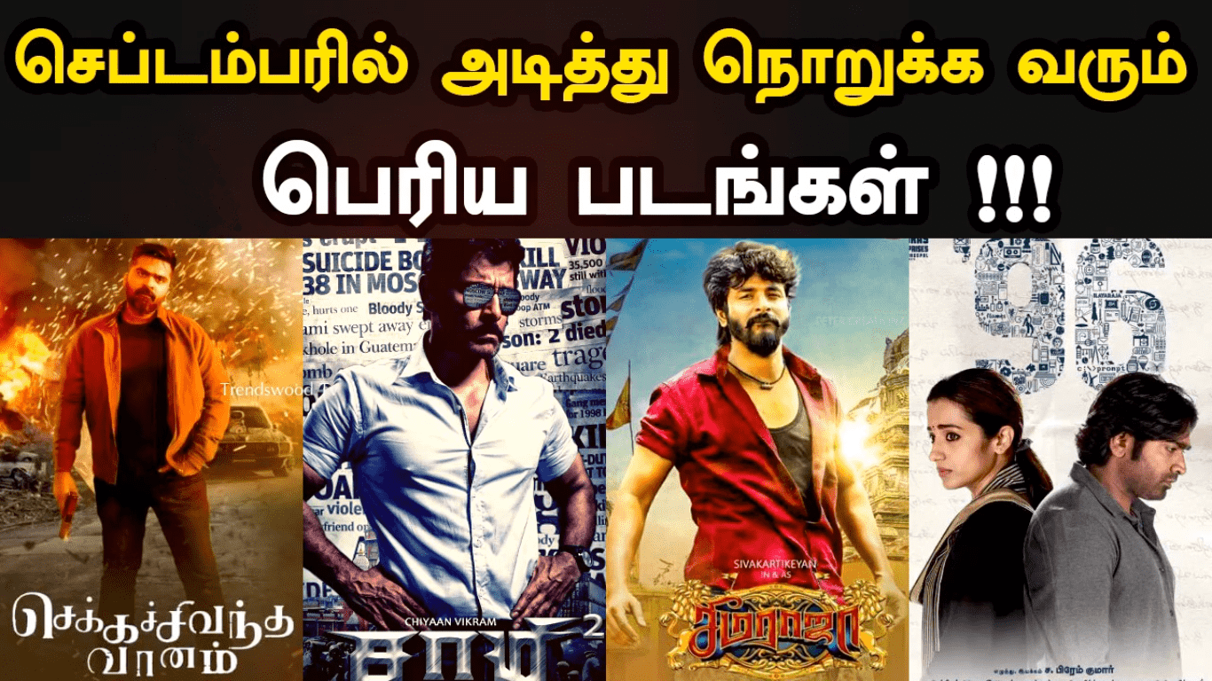 September Release Movies 2018, September movies, September release movies, September Tamil movie releases, September Movies 2018, September release Tamil Movies, Chekka Chivantha Vaanam, Naragasooran, Saamy Square, U-Turn, Seema Raja, 96