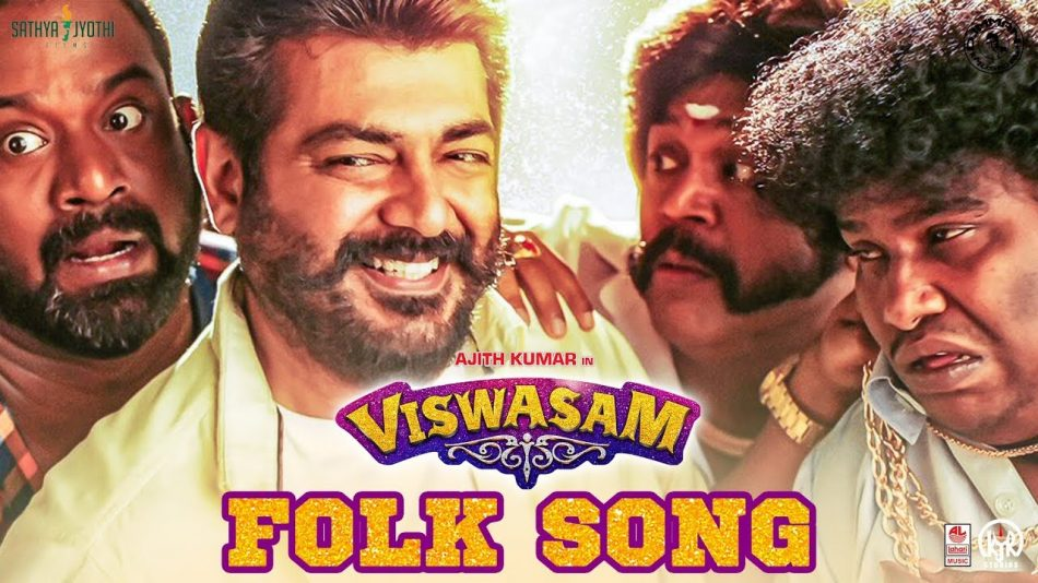 viswasam single track, viswasam jukebox, rustic folk song, thooku durai, viswasam motion poster, viswasam vetti kattu, viswasam pongal, viswasam thiruvizha, nayanthara, lahari music, siruthai siva, Thala ajith, viswasam teaser, viswasam song, adchi thooku, vetti kattu,viswasam single