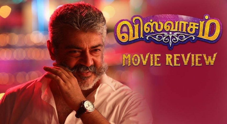 viswasam movie, viswasam review, movie review, thala ajith's viswasam, siva, d.imman, sathya jyothi films, ajithkumar, viswasam trailer, viswasam teaser, viswasam pongal thiruvizha